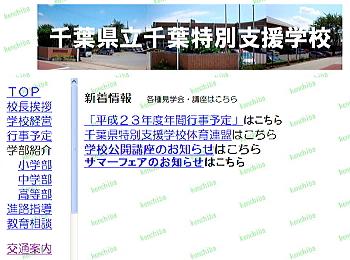 20110825chiba.jpg