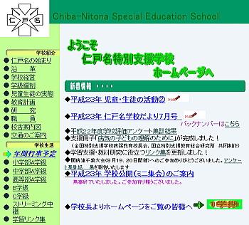 20110825nitona.jpg