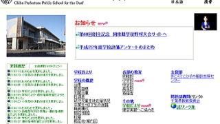 千葉聾学校