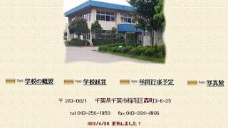 第二養護学校