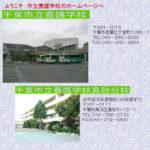 千葉市立養護学校