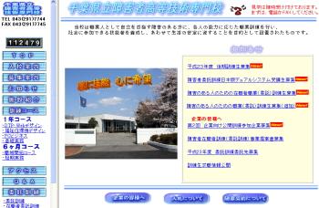 20110825senmon.jpg