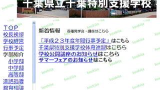 千葉特別支援学校
