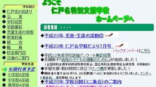 仁戸名特別支援学校
