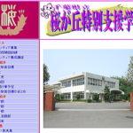 桜が丘特別支援学校