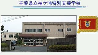 袖ヶ浦特別支援学校
